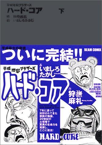 ハード・コア―平成地獄ブラザーズ (下)