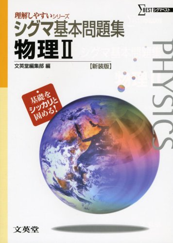 シグマ基本問題集物理Ⅱ 新装版 (理解しやすいシリーズ)