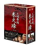 -大明帝国- 朱元璋 DVD-BOX I