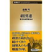 経団連: 落日の財界総本山 (新潮新書)