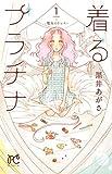 着るプラチナ ―魔女のドレス―(1): ボニータ・コミックス
