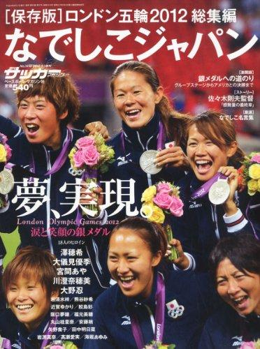 サッカーマガジン増刊 ロンドン五輪2012総集編 なでしこジャパン 2012年 9/1号 [雑誌]