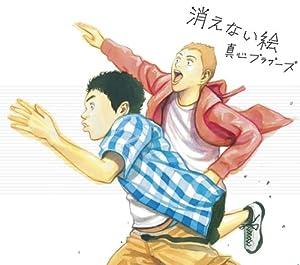 消えない絵(初回生産限定盤)(DVD付)