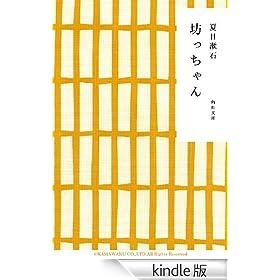 坊っちゃん (角川文庫)