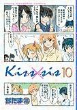 Kiss×sis(10)