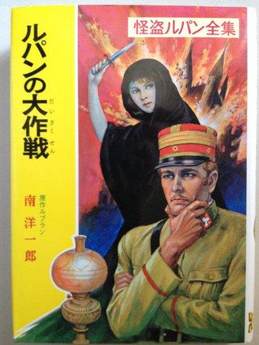 ルパンの大作戦   怪盗ルパン全集 (25)