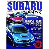 SUBARUのすべて (モーターファン別冊 ニューモデル速報)