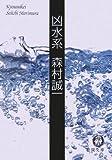 凶水系 (徳間文庫 も 1-47)