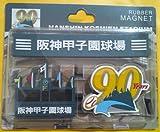 甲子園球場 90周年 ラバーマグネット 3個セット 阪神 タイガース 高校野球 甲子園 公式 限定 グッズ マグネット