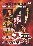 ボディーガード牙2 [DVD]