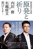 価値観再生道場 原発と祈り (ダ・ヴィンチブックス)