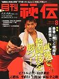 月刊 秘伝 2010年 08月号 [雑誌]