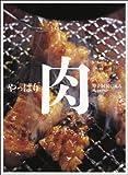 やっぱり肉 (ORANGE PAGE BOOKS-男子厨房に入る)