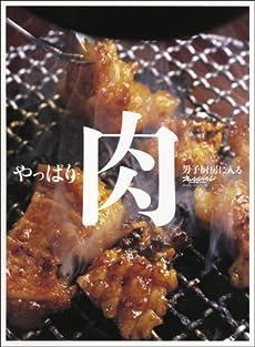 やっぱり肉 (ORANGE PAGE BOOKS?男子厨房に入る)