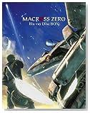 マクロス ゼロ Blu-ray Disc BOX