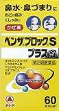 【指定第2類医薬品】ベンザブロックSプラス錠 60錠
