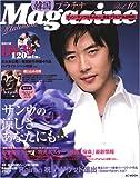 韓国プラチナMagazine(DVD付) Vol.10