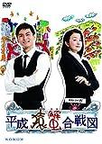 連続ドラマW 平成猿蟹合戦図 [DVD]