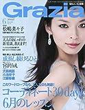 Grazia (グラツィア) 2010年 06月号 [雑誌]