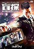 14-017「名探偵ゴッド・アイ」(香港・中国)