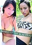 水崎綾女 ACTION! [DVD]