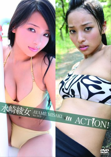 水崎綾女 ACTION! 画像