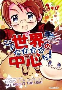 「ヘタリア Axis Powers」旅の会話ブック アメリカ編 ここが世界の中心だ! (一般書籍)