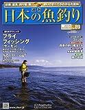 週刊 日本の魚釣り 2012年 6/20号 [分冊百科]