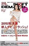 ソフト・オン・デマンドDVD 2月号 vol.56 343円+POCKET TENGA 198円 合計541円(税抜)