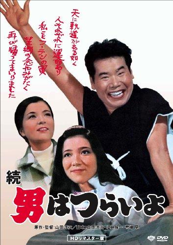 松竹 寅さんキャンペーン 続・男はつらいよ [DVD]