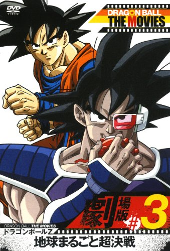 DRAGON BALL THE MOVIES #03 Z  [DVD]
