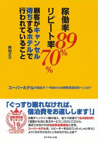 稼働率89%、リピート率70% 顧客がキャンセル待ちするホテルで行われていること―スーパーホテルが目指す「一円あたりの顧客満足日本一」とは?