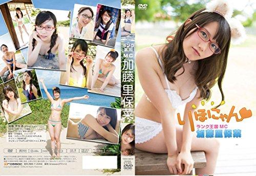 加藤里保菜 ランク王国MC りほにゃん [DVD]