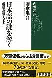 日本語の謎を解く: 最新言語学Q&A
