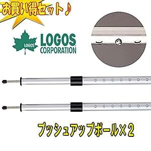 ロゴス(LOGOS) プッシュアップポール【お得な2点セット】 71903000