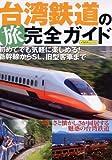 台湾鉄道の旅 完全ガイド 初めてでも気軽に楽しめる! 新幹線から懐かしの旧型客車まで (イカロス・ムック)