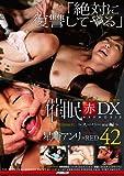 催眠【赤】DX 42~スーパーmc編~ [DVD]
