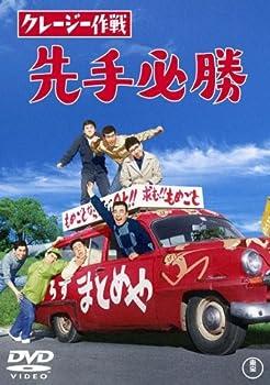 クレージー作戦 先手必勝 [DVD]