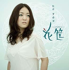 TAKAKO HINA - HANA GATAMI - Amazon.com Music