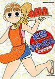 有閑みわさん 8 (バンブーコミックス)