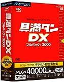具満タンDX フルパック +3000