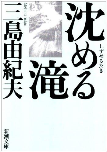 沈める滝 (新潮文庫)