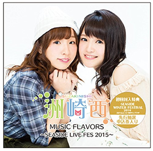 洲崎西 MUSIC FLAVORS~SEASIDE LIVE FES 2015~【初回特典封入版】