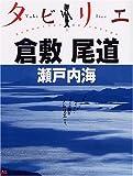 タビリエ 倉敷・尾道・瀬戸内海 (タビリエ (29)) (商品イメージ)