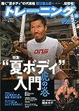 トレーニングマガジンン Vol.18 (B・B MOOK 761 スポーツシリーズ NO. 632)