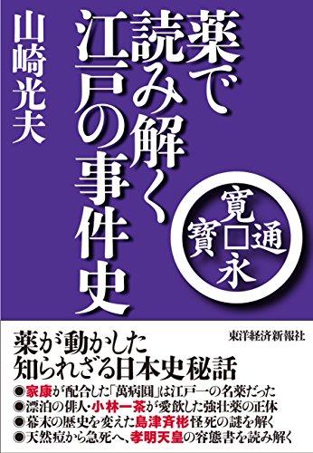 薬で読み解く江戸の事件史