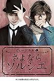 ミュージカル「さよならソルシエ」 [DVD]
