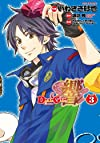 Dear Girl~Stories~響 3 (シルフコミックス 12-3)