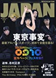 ROCKIN' ON JAPAN ( ロッキング・オン・ジャパン ) 2010年 03月号 [雑誌]