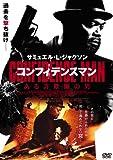 コンフィデンスマン/ある詐欺師の男 [DVD]